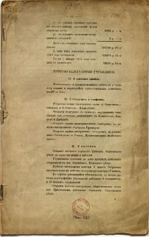 Obzor Radomskoj Guberni za 1910 god