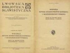 Historja sztuki starochrześcijańskiej i wczesnobizantyjskiej : wstęp do historji sztuki bizantyjskiej u Słowian