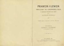 Prawem i lewem : obyczaje na Czerwonej Rusi w pierwszej połowie XVII wieku. T. 1. Czasy i ludzie