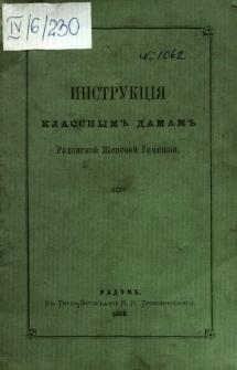 "Instrukcjâ klassnym"" damam"" Radomskoj Ženskoj Gimnazin"