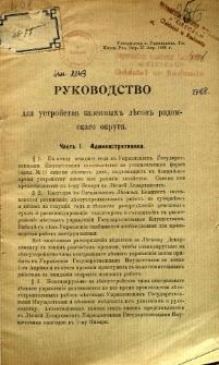 """Rukovodstvo dlâ ustroistva kazennyh"""" lesov radomskago okruga"""