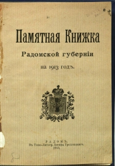 Pamjatnaja knižka Radomskoj guberni na 1913 god'
