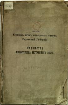 Spisok'' vseh'' klassnyh'' činov'' Radomskoj Gubernii vedomstwva ministerstva vnutrennih'' děl