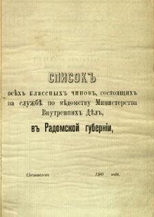 Spisok'' vseh'' klassnyh'' činov, sostoâŝih'' na službě po vědomstvi Ministerstva Unutrennih'' Dě l'' v'' Radomskoj gubernii
