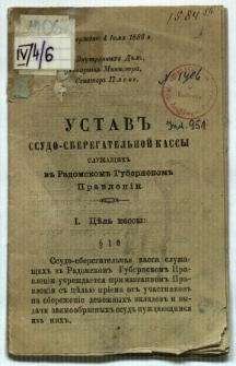 Ustav'' Ssudo-Sbaregatel'noj Kassy služaŝih'' v'' Radomskom'' Gebernskom'' Pravlenij