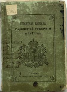 Pamjatnaja knižka Radomskoj guberni na 1871 god'