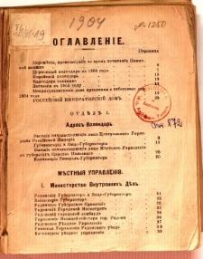 Pamjatnaja knižka Radomskoj guberni na 1904 god'