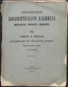 Spisok i opisanie kollekcii po biologii ptic Privislinskago kraâ. Vyp. 1
