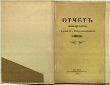 Otčet˝ Ssudnoj Kassy Radomskich˝ Promyšlemikov˝ za 1908 god˝
