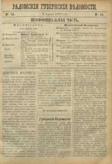 Radomskiâ Gubernskiâ Vĕdomosti, 1889, nr 14, čast́ neofficìal ́naâ