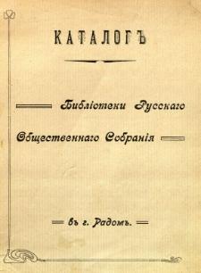 "Katalog Biblioteki O""ŝestvennago So""braniâ v gorod Radom"