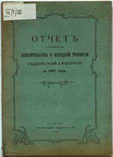 "Otčet"" o d'âtelnosti Radomskago Gorodzkago Komiteta popèčitel'stva o narodnoj trezvostiso vremieni otkrytâ na 1907 god'"