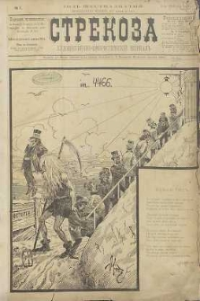 Strekoza : hudožestvenno – ûmorističeskij žurnal', 1891, nr 1