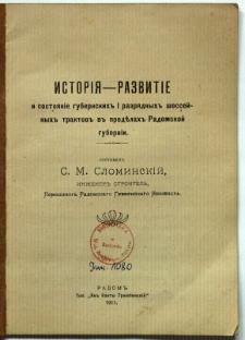Istoriâ - razvitie i sostoânie gubernskih'' i razrâdnyh'' šossejnyh'' traktov'' v predělah'' Radomskoj guberni