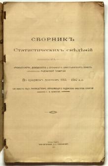Sbornik'' statističeskih'' svěděnij ob'' urožajnosti, dohodnosti i stoimosti krest'ânskih'' zemel' radomskoj guberni : vo srednim'' dannym'' 1905-1910 g. g.