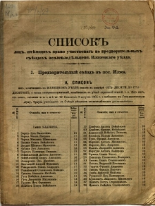 Spisok'' lic'' iměûših'' pravo učastvovat' na predvaritel'nyh'' s''ězdah'' zemlevladěl'cev' Ilžeckago uězda