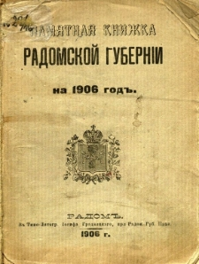 Pamjatnaja knižka Radomskoj guberni na 1906 god'