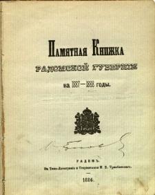 Pamjatnaja knižka Radomskoj guberni na 1887-1888 god'